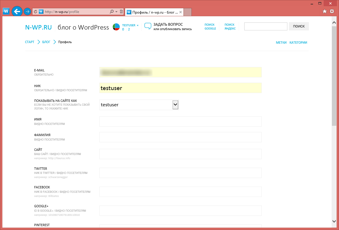 Изменения в блоге: публикация записей, профиль, комментарии текущего пользователя, активность пользователей, статистика посещений (1)