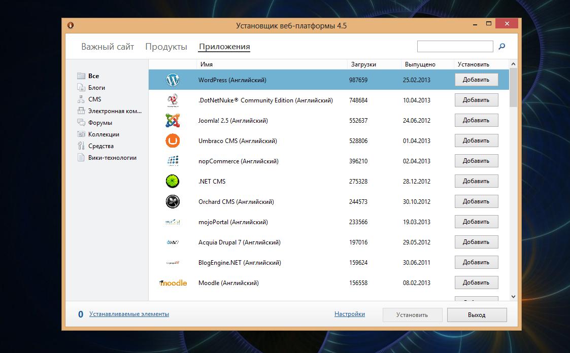 Microsoft WebMatrix — программа для локального тестирования сайтов