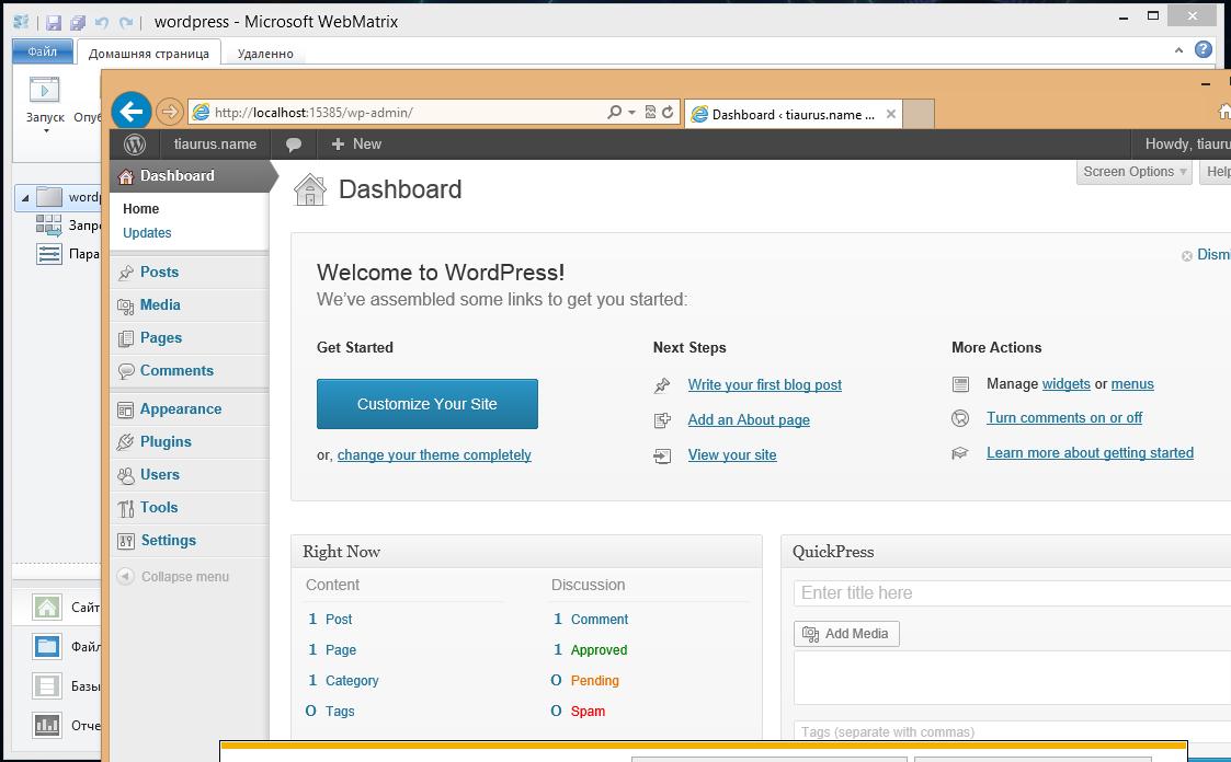 Microsoft WebMatrix — программа для локального тестирования сайтов | n-wp.ru