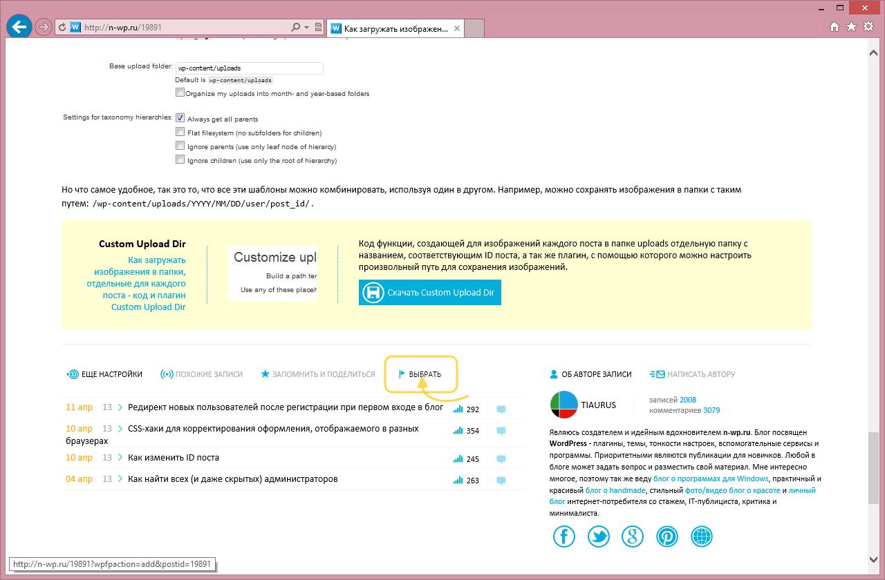 Новые возможности блога n-wp.ru: выбранные записи (2)