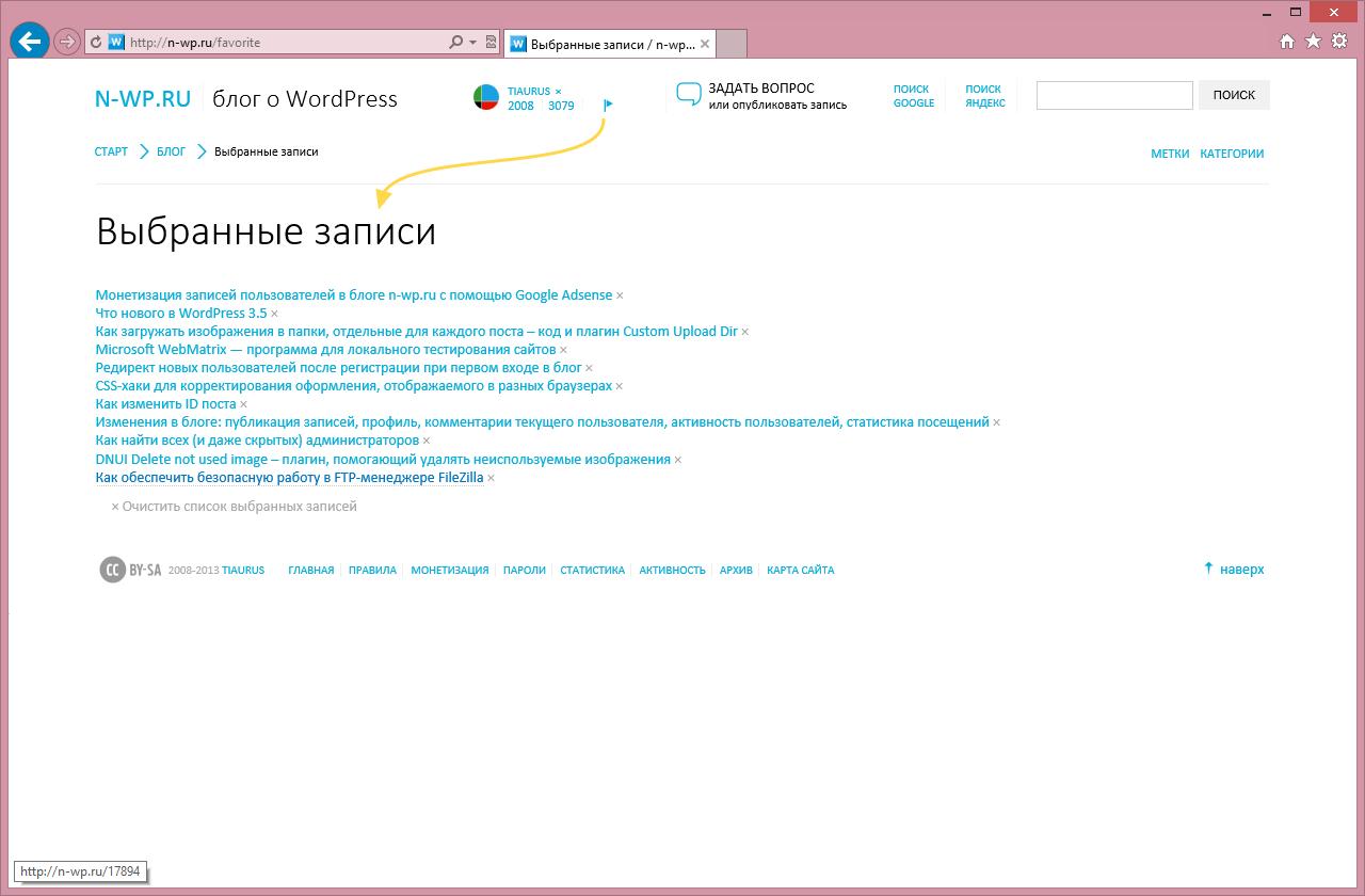 Новые возможности блога n-wp.ru: выбранные записи (1)