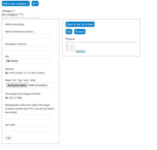 Link List Manager 1.0 – ссылки, партнеры, баннеры на вашем блоге | n-wp.ru