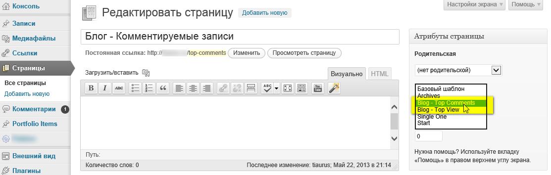Как вывести на отдельной странице блога посты, отсортированные по количеству комментариев? (2)