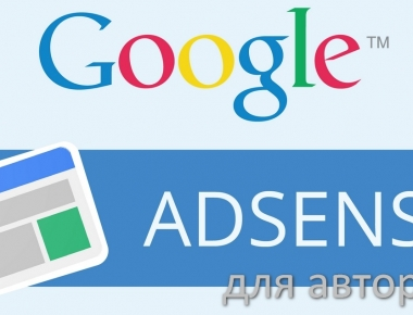 Функция, шорткод и виджет для вывода рекламы Google Adense из аккаунта автора поста | n-wp.ru