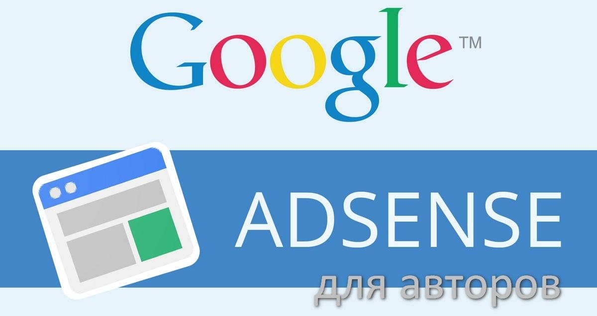 Функция, шорткод и виджет для вывода рекламы Google Adense из аккаунта автора поста