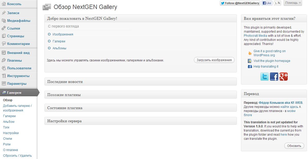 NextGen Gallery - функциональный плагин для создания галерей и альбомов (19)