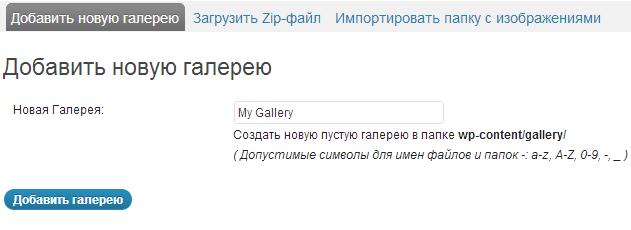 NextGen Gallery - функциональный плагин для создания галерей и альбомов (17)