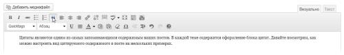 Как настроить стиль цитат в темах WordPress | n-wp.ru