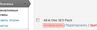 All in One SEO Pack - универсальный плагин для автоматической поисковой оптимизации блога на WordPress | n-wp.ru