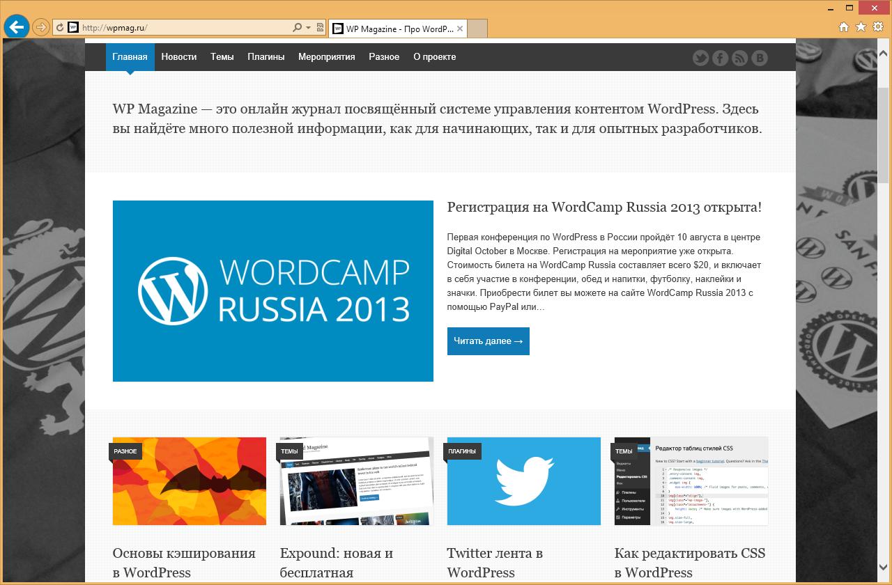 Expound - бесплатная журнальная тема с адаптивным дизайном | n-wp.ru
