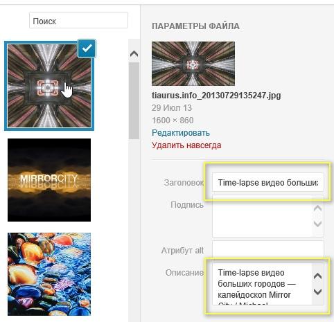Полезные сниппеты для фотоблога - оформление и вывод изображений в посте (5)