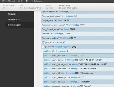 T+Kint Debugger=Аналог devel в Drupal и даже лучше, или ответ на собственный вопрос   n-wp.ru