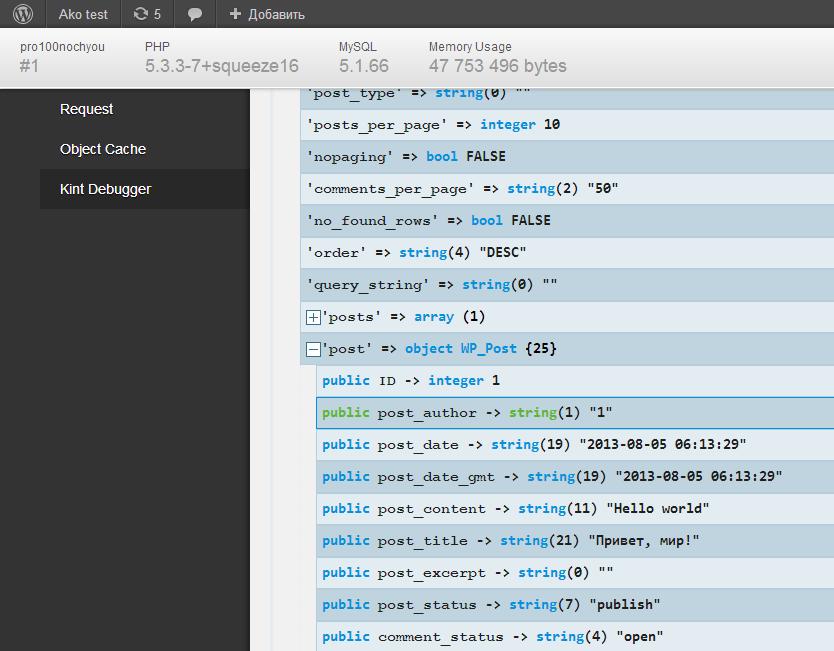 T+Kint Debugger=Аналог devel в Drupal и даже лучше, или ответ на собственный вопрос | n-wp.ru