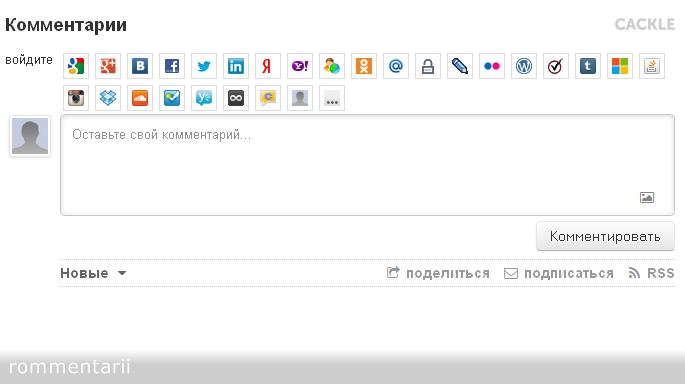 Как реализовать такую форму комментариев? | n-wp.ru