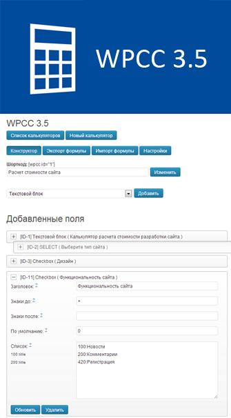 WPCC 3.5 — плагин для создания калькуляторов | n-wp.ru