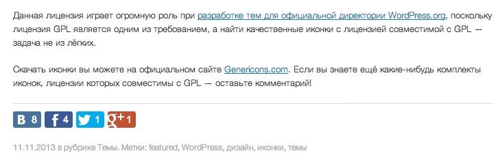 Яндекс.Поделиться - плагин для внедрения на страницы блока кнопок популярных социальных сервисов (2)