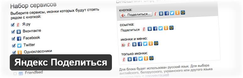 Яндекс.Поделиться - плагин для внедрения на страницы блока кнопок популярных социальных сервисов | n-wp.ru