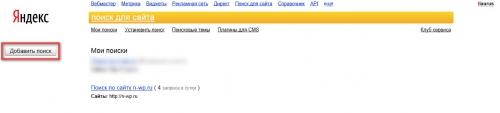 Яндекс.ПДС Пингер / Yandex Site search pinger - плагин для автоматического оповещения сервиса Яндекс.Поиск о новых и измененных страницах | n-wp.ru