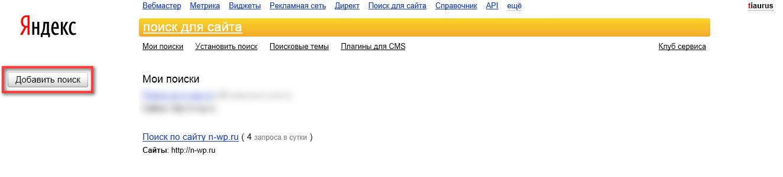 Яндекс.ПДС Пингер / Yandex Site search pinger - плагин для автоматического оповещения сервиса Яндекс.Поиск о новых и измененных страницах   n-wp.ru
