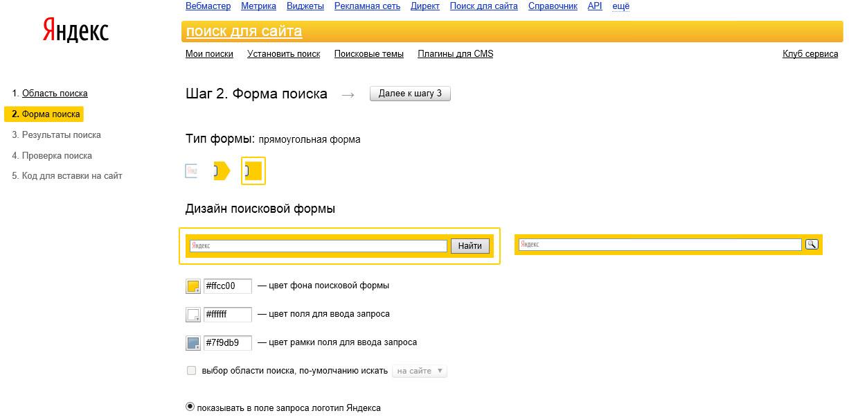 Яндекс.ПДС Пингер / Yandex Site search pinger - плагин для автоматического оповещения сервиса Яндекс.Поиск о новых и измененных страницах (8)