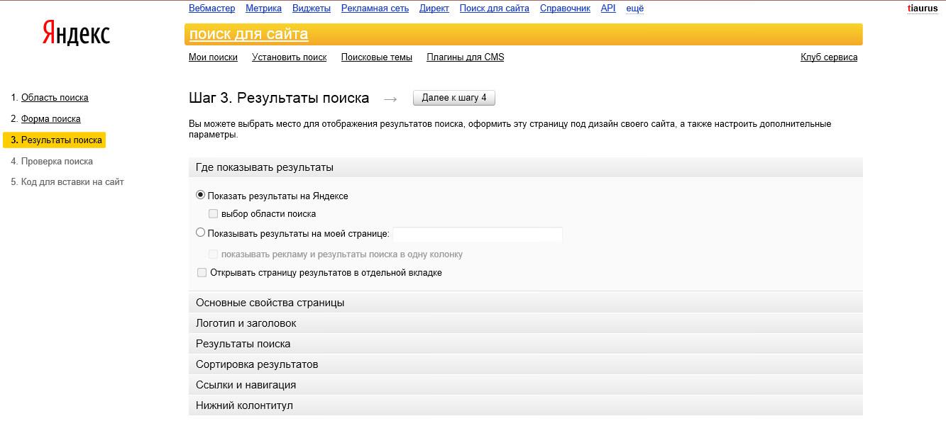 Яндекс.ПДС Пингер / Yandex Site search pinger - плагин для автоматического оповещения сервиса Яндекс.Поиск о новых и измененных страницах (7)
