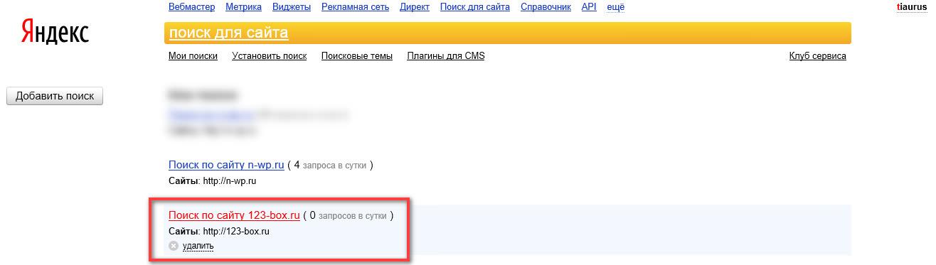 Яндекс.ПДС Пингер / Yandex Site search pinger - плагин для автоматического оповещения сервиса Яндекс.Поиск о новых и измененных страницах (6)