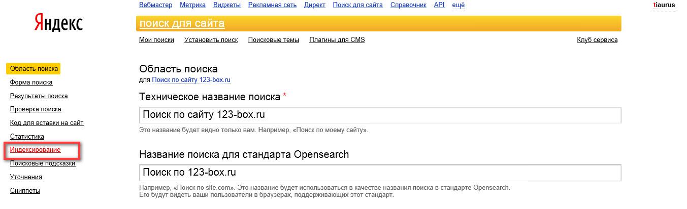 Яндекс.ПДС Пингер / Yandex Site search pinger - плагин для автоматического оповещения сервиса Яндекс.Поиск о новых и измененных страницах (5)