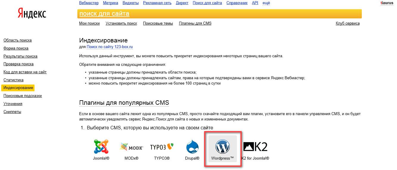 Яндекс.ПДС Пингер / Yandex Site search pinger - плагин для автоматического оповещения сервиса Яндекс.Поиск о новых и измененных страницах (4)