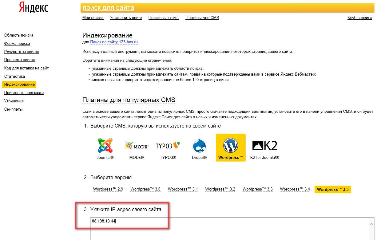 Яндекс.ПДС Пингер / Yandex Site search pinger - плагин для автоматического оповещения сервиса Яндекс.Поиск о новых и измененных страницах (3)