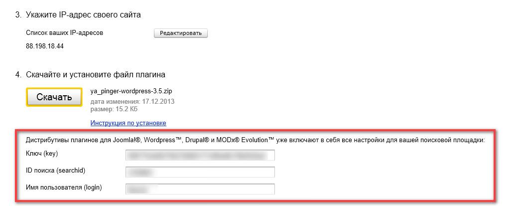 Яндекс.ПДС Пингер / Yandex Site search pinger - плагин для автоматического оповещения сервиса Яндекс.Поиск о новых и измененных страницах (2)