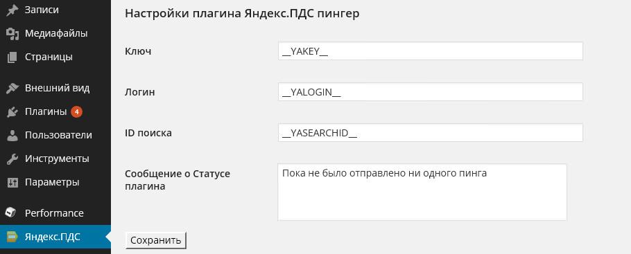 Яндекс.ПДС Пингер / Yandex Site search pinger - плагин для автоматического оповещения сервиса Яндекс.Поиск о новых и измененных страницах (1)