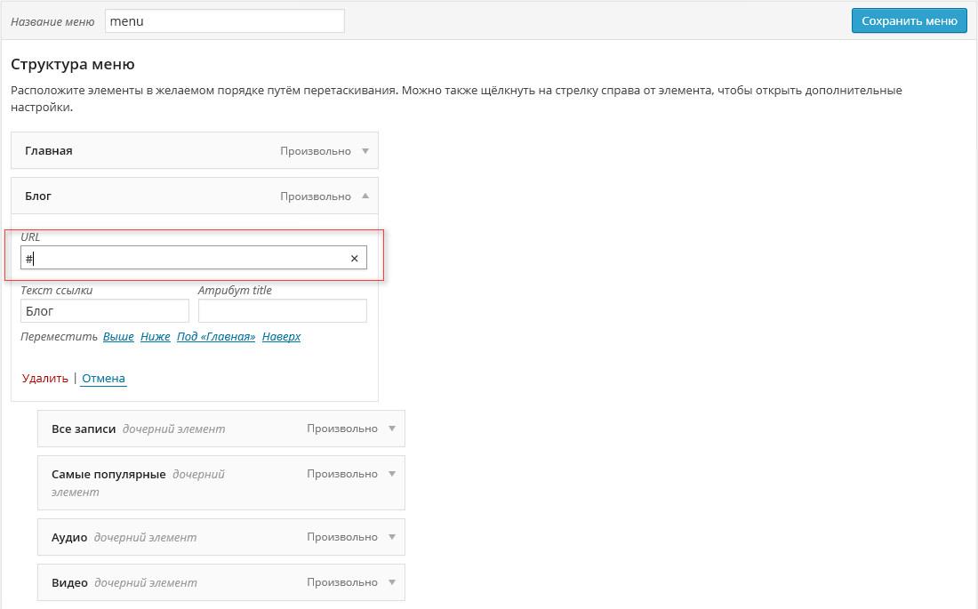 Как создать неактивный пункт меню (без ссылки) | n-wp.ru