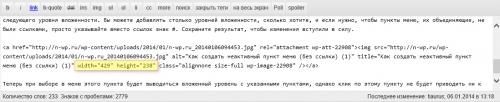 Автоматическое удаление атрибутов ширины и высоты у изображений, вставляемых в пост | n-wp.ru