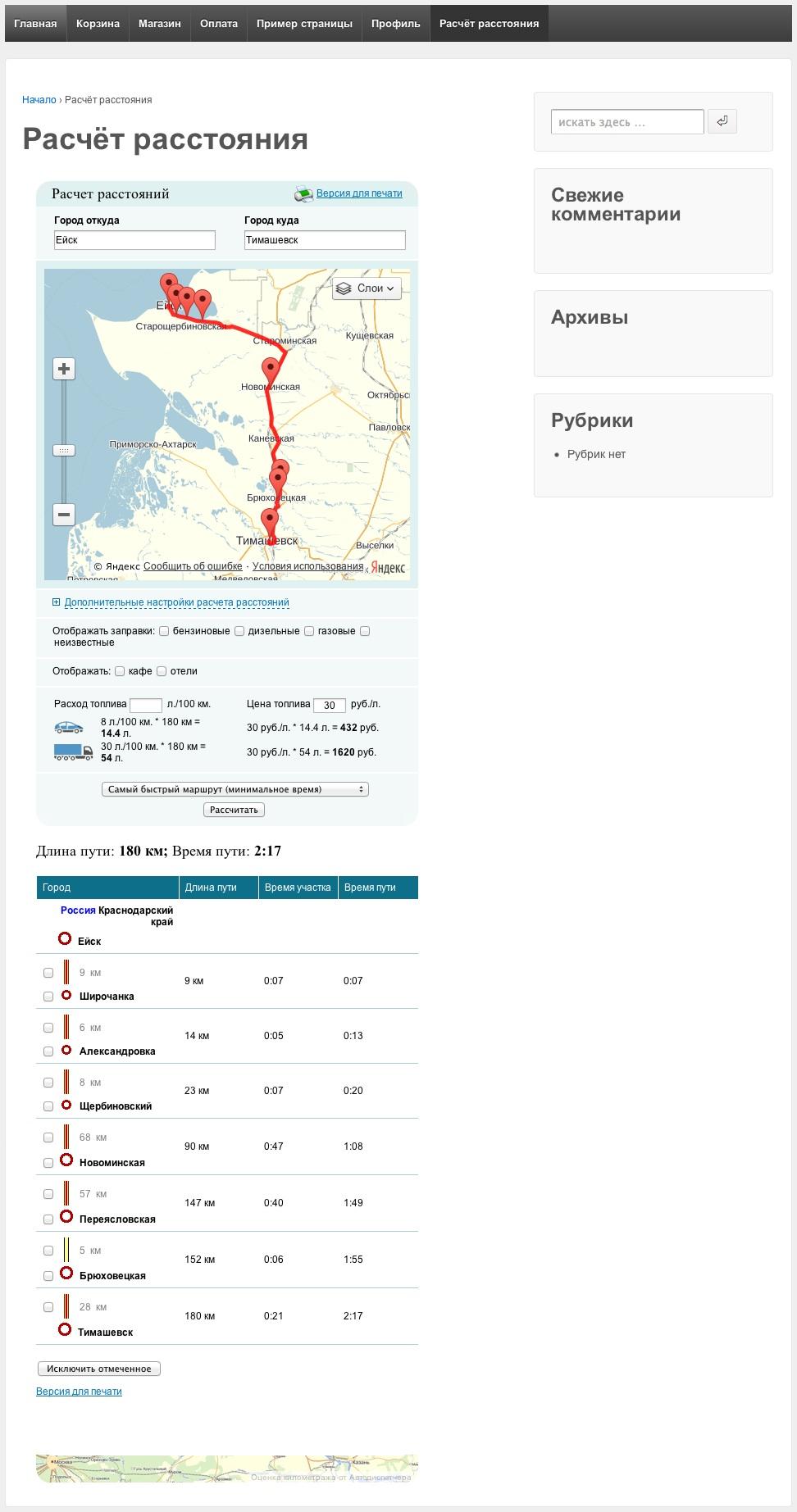 Пример маршрута: Ейск - Тимашевск