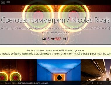 Как вывести сообщение об использовании AdBlock | n-wp.ru