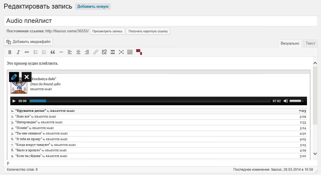 WordPress 3.9 — что ожидается в новой версии?