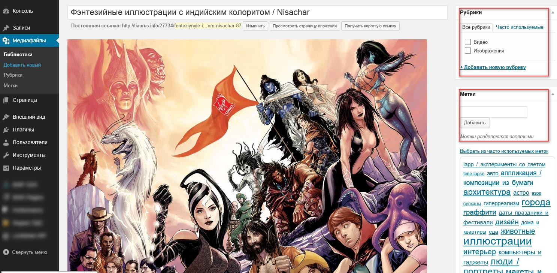 Добавление категорий и меток для присоединенных файлов | n-wp.ru