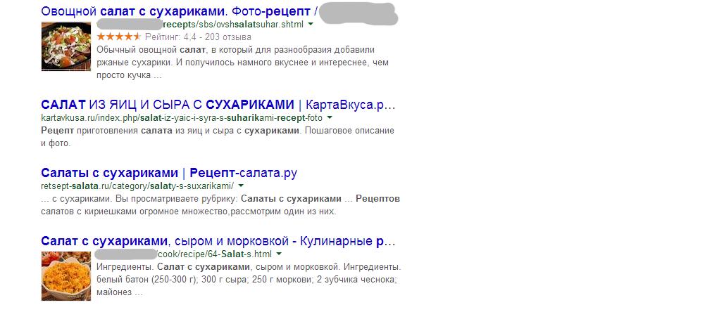 Вывод картинок рядом с ссылками в выдаче Google | n-wp.ru