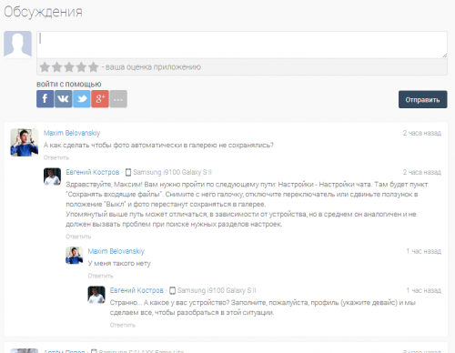 Комментарии на сайте без регистрации через социальные сети   n-wp.ru