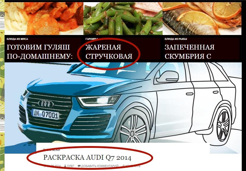 Twenty Fourteen: стиль заголовков анонсов на главной | n-wp.ru