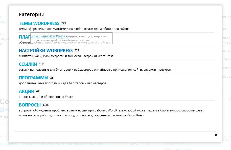 Как убрать текст, вспывающий над стандартной ссылкой на категорию | n-wp.ru