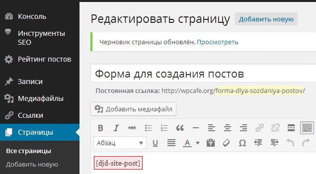 DJD Site Post — плагин для публикации постов пользователями без входа в админку