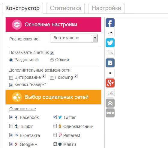 UpToLike — плагин социальных кнопок со статистикой