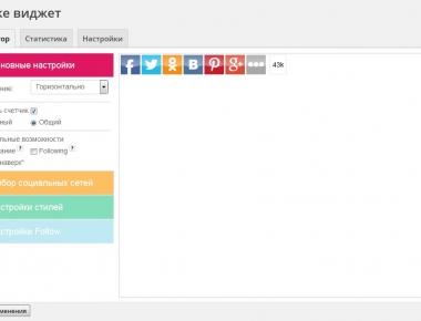 UpToLike — плагин социальных кнопок со статистикой | n-wp.ru