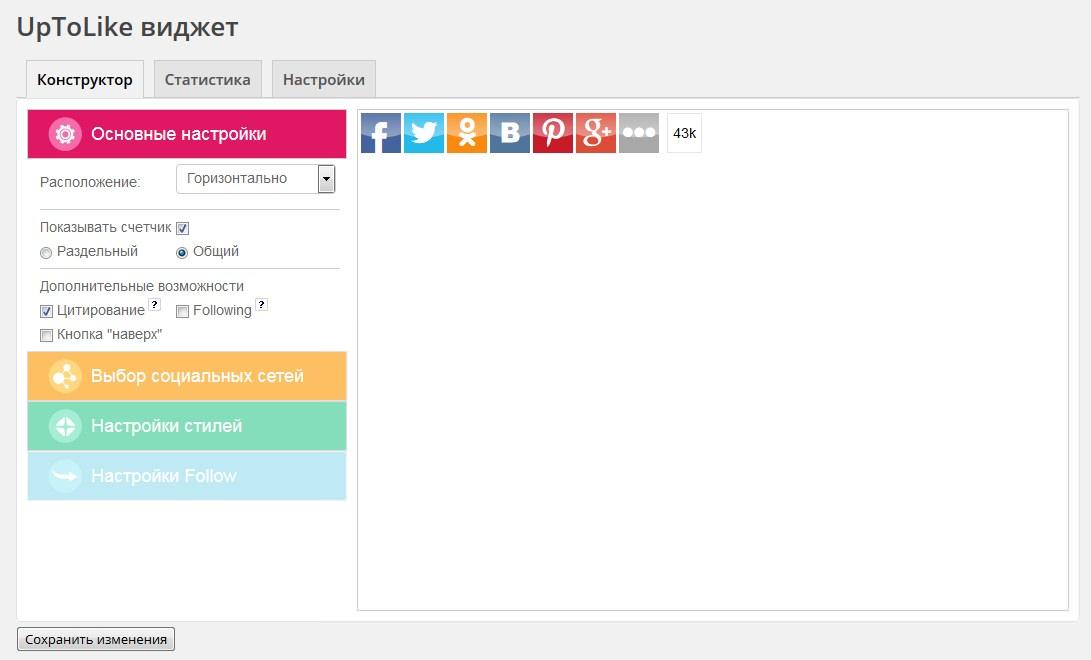 UpToLike — плагин социальных кнопок со статистикой   n-wp.ru