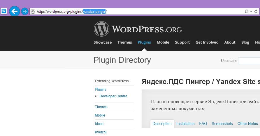 WP Install Profiles — плагин для установки избранных плагинов одним кликом