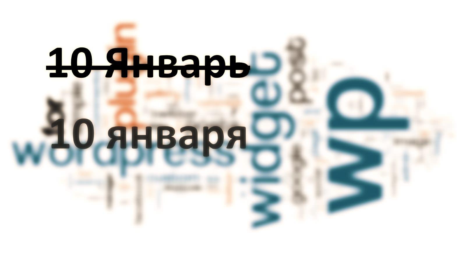 Вывод названия месяцев в правильной для русского языка форме | n-wp.ru