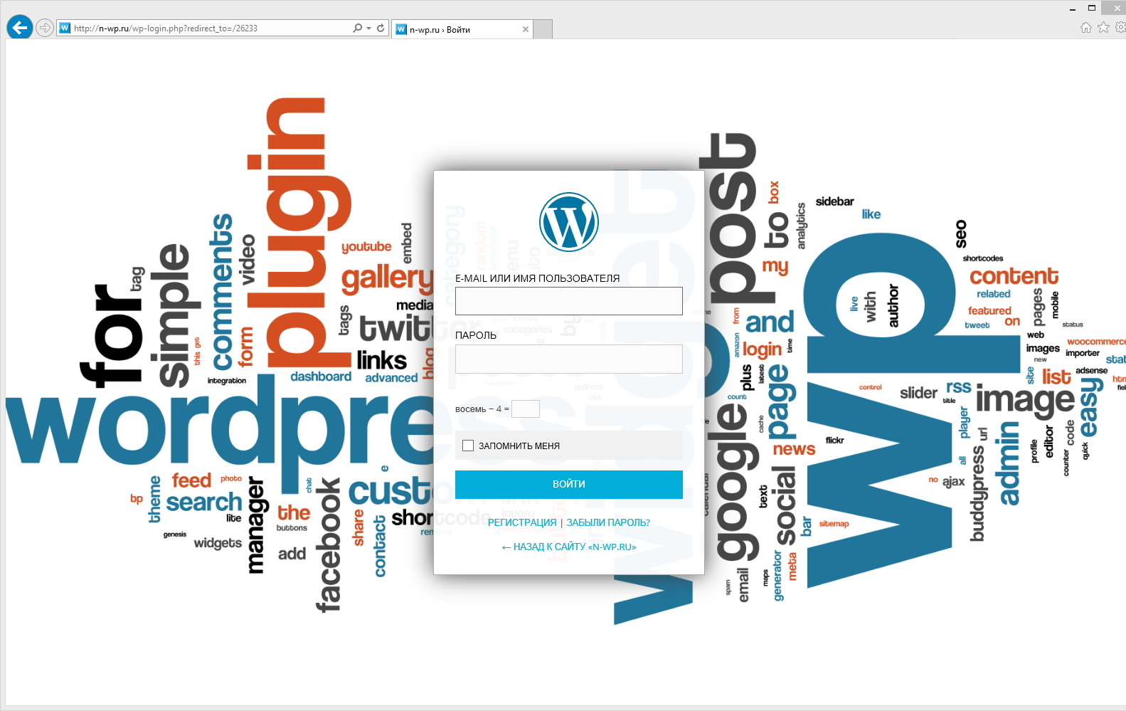 Новая тема оформления сайта | n-wp.ru