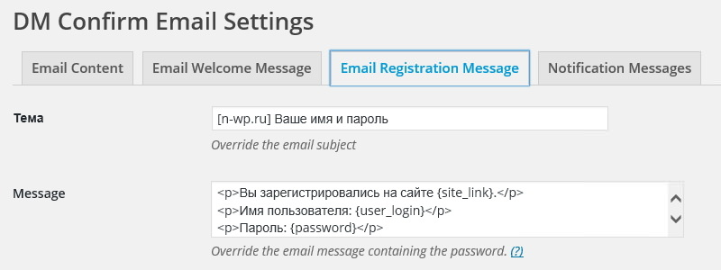 DM Confirm Email — плагин для подтверждения регистрации по электронной почте