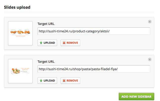 Как подключить слайдер к WordPress c админкой для слайдера